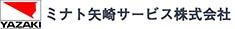 ミナト矢崎サービス株式会社 Logo